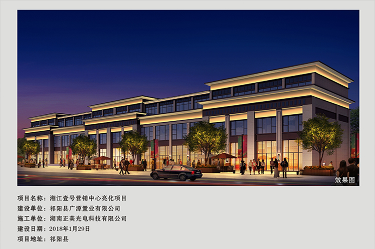 湘江壹号营销中心万博最新版下载项目