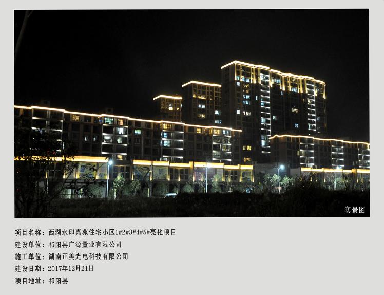 西湖水印嘉苑住宅小区1#2#3#4#5#万博最新版下载项目