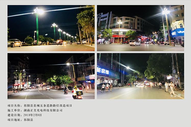 manbetx体育app县城五条道路路灯改造项目